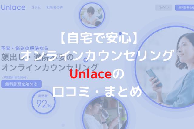 【自宅で安心】オンラインカウンセリング Unlaceの口コミ・まとめ